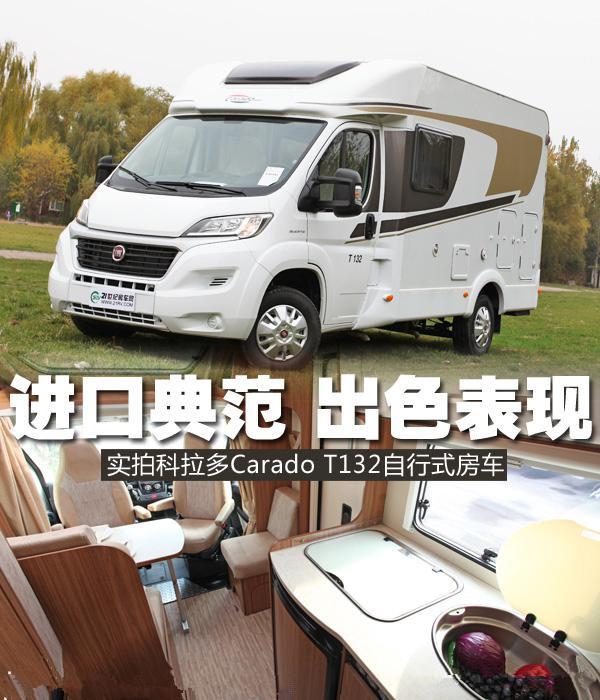 【房车】只剩7天,欧洲原装进口科拉多T132全情释放!!!