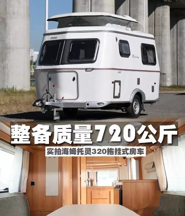 【房车】德国海姆托灵320-小尺寸可爱拖挂