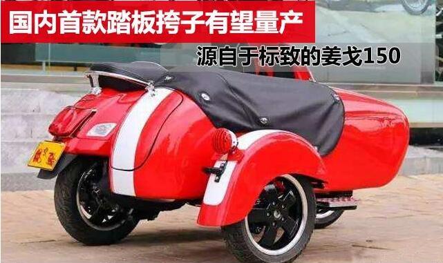 国内首款踏板边车 I 源于标致姜戈的踏板挎子,有望量产